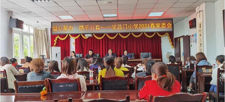 重庆市合川区学昌门小学校家长开放日希沃易课堂教学实践成果斐然