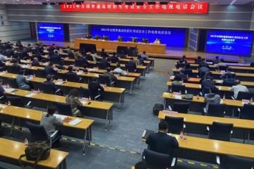 中国移动全力保障2021年全国高校招生考试安全工作电视电话会议顺利举行