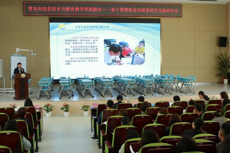 青岛市信息技术与教育教学深度融合交流会举办九大学科观摩课各展风采
