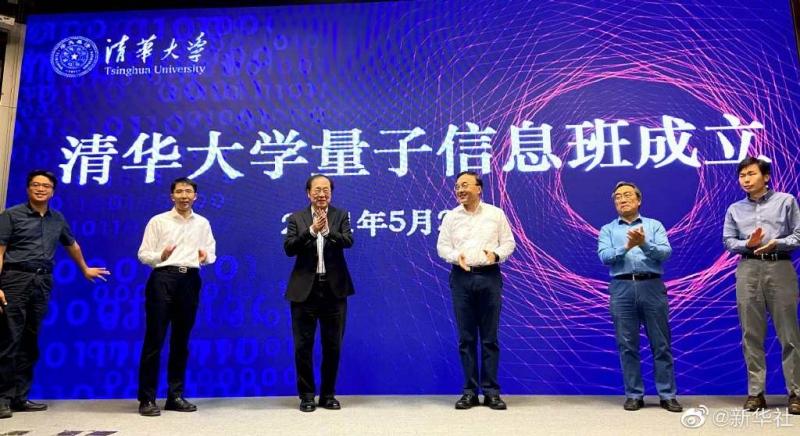 清华成立量子信息班姚期智任首席教授今年首批招生20人