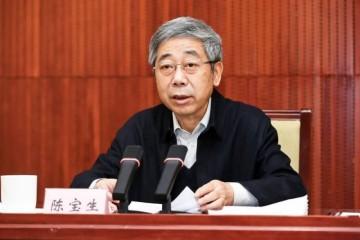 陈宝生新任文化文史和学习委员会副主任