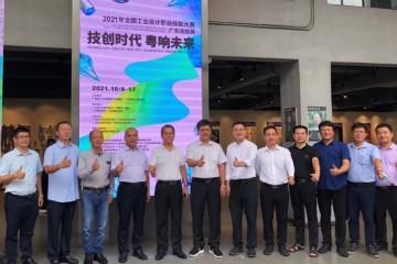 2021年全国工业设计职业技能大赛广东选拔赛开幕